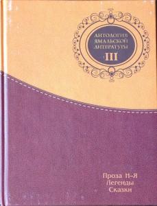 Антология ямальской литературы