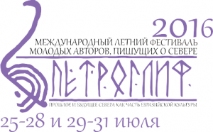 copy-Petroglyf-2016.