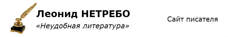 """""""Неудобная литература"""" — проза писателя Леонида Нетребо. Тексты, новости, общение."""