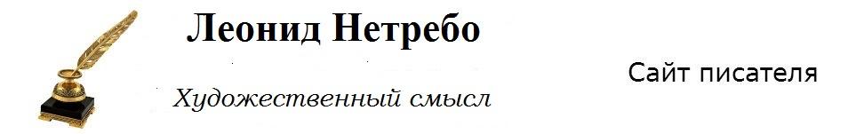 Сайт писателя – тексты, биография, контакты